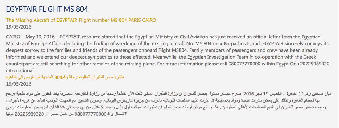 EgyptAir Flight #MS804 Located off Karpathos Island